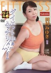 巨乳の熟女、田村みゆき出演の近親相姦無料動画像。近●相姦 ダイエット中のムッチリ母さん