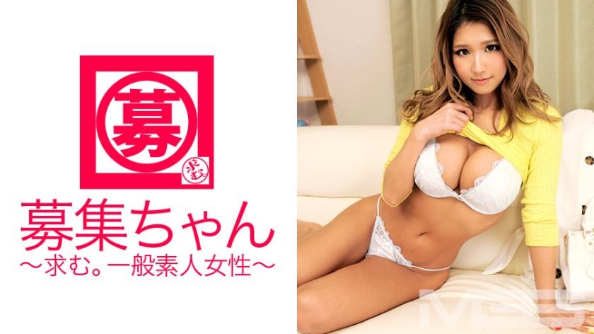 募集ちゃん 069 エリカ 24歳 アパレル店員 ERIKA