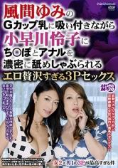 風間ゆみのGカップ乳に吸い付きながら小早川怜子にち〇ぽとアナルを濃密に舐めしゃぶられるエロ贅沢すぎる3Pセックス