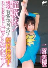 超軟体!現役有名体育大学の新体操選手がさらなる高みを目指してごっくんデビュー!