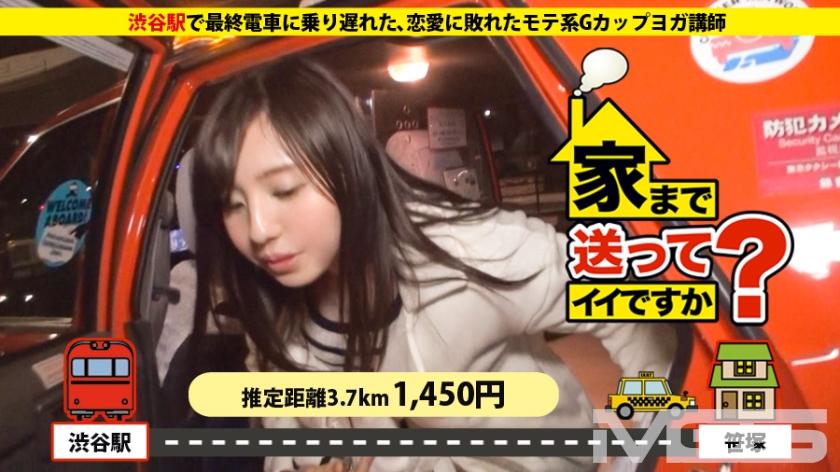 MGS動画:「家まで送ってイイですか? case.02 恋愛に敗れたモテ系Gカップヨガ講師 あいこさん 22歳」 あいこさん 22歳 ヨガ講師