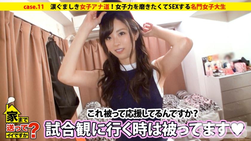 MGS動画:「家まで送ってイイですか? case.11 涙ぐましき女子アナ道!女子力を磨きたくてSEXする名門女子大生」 しょうこさん 22歳 大学生