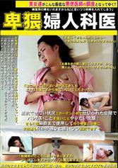 お姉さん(橘実加)出演の盗撮無料動画像。卑猥婦人科医