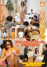 素人若妻撮影会 訳あり人妻は尺八当たり前の本番個人撮影会