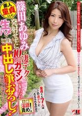 篠田あゆみの凄テクを素人童貞くんが発射せずに10分間ガマンできたら生ハメで極上中出し筆おろし!