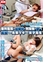 女子校生の放尿無料動画像。歯科医院の治療中に利尿剤を飲まされ我慢できずに失禁イキする女子高生