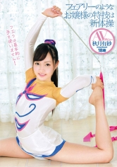 フェアリーのようなお嬢様の特技は新体操 AVデビュー 秋月有紗 18歳