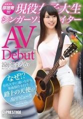 まさかのAVデビュー 原宿発!!!現役女子大生シンガーソングライター 涼宮はるか