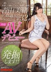 ドM過ぎるいいなり人妻 青山美緒 32歳 AVデビュー「痛いぐらいが好き…」普通じゃ満足できない奥様の調教志願