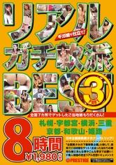 リアルガチ軟派 BEST 8時間 PART.3 【MGSだけの特典映像付】 +30分
