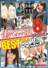 働くオンナ獲り 8時間BEST VOL.3
