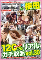 120%リアルガチ軟派 vol.30 in 梅田 【MGSだけの特典映像付】 +20分