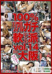 100%リアルガチ軟派 14 in 大阪