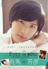 Eyes on you 有馬芳彦 みづなれい
