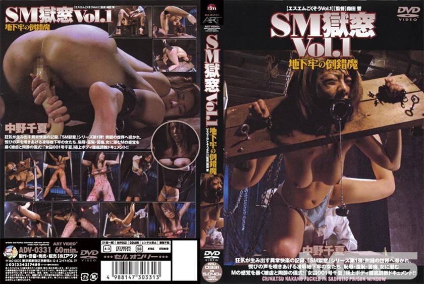 SM獄窓 Vol. 1
