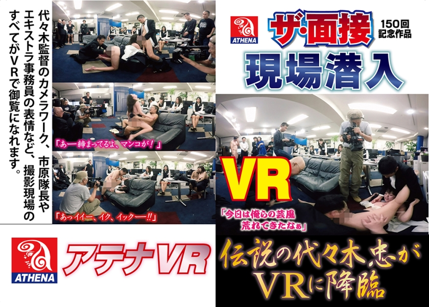 【VR】伝説の代々木忠がVRに降臨 ザ・面接150回記念作品現場潜入 神納花