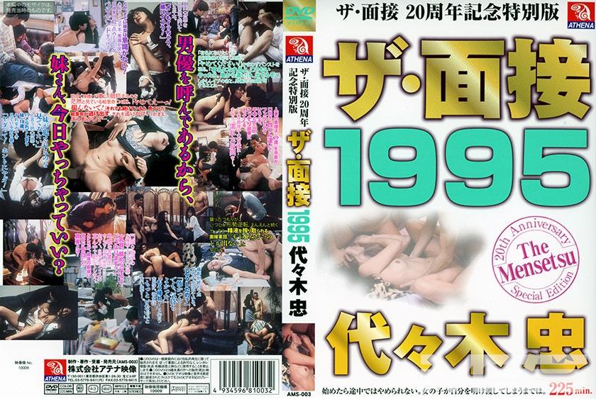 ザ・面接 1995 代々木忠