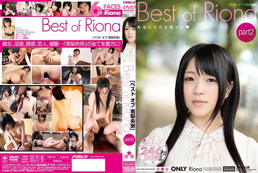 Best of 南梨央奈 part2