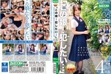「この娘…犯したい…」 VOL.006 真面目な私立女子校生がSEX中毒淫乱女に堕ちる時。