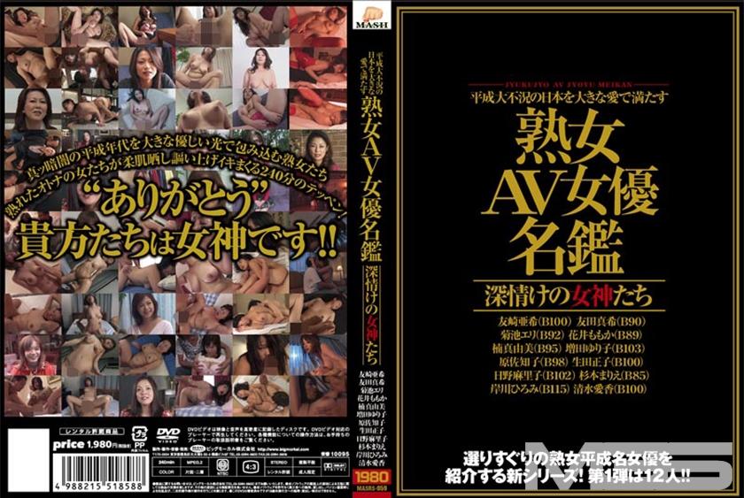平成大不況の日本を大きな愛で満たす「熟女AV女優名鑑」深情けの女神たち