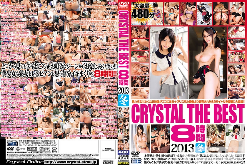 CRYSTAL THE BEST 8時間 2013 冬