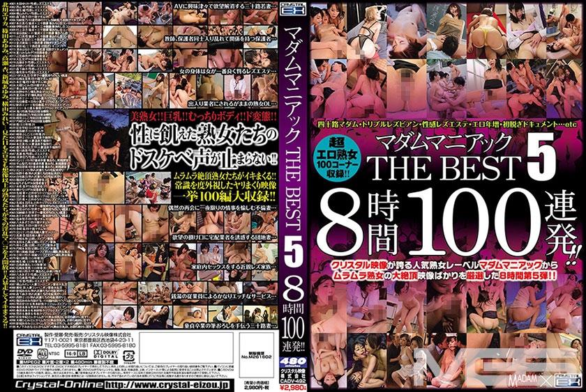 マダムマニアック THE BEST 5 8時間 100連発!!