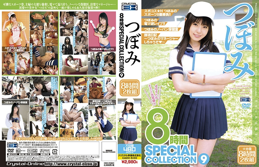 つぼみ 8時間 SPECIAL COLLECTION 9