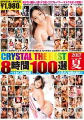 CRYSTAL THE BEST 8時間100選 2017 夏 椎名そら 推川ゆうり きみと歩実 栄川乃亜 穂高ゆうき