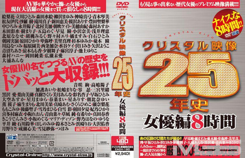 クリスタル映像25年史女優編8時間