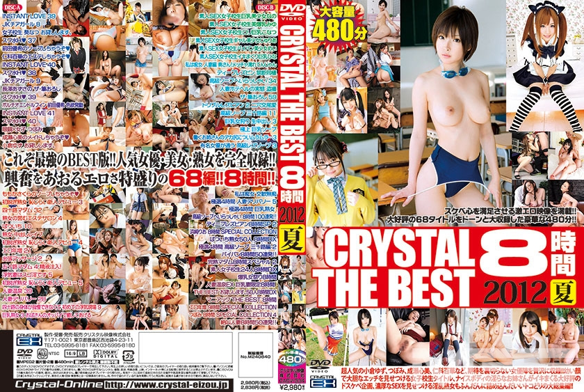 CRYSTAL THE BEST 8時間 2012 夏