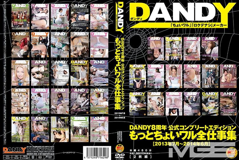 DANDY8周年公式コンプリートエディション もっとちょいワル全仕事集<2013年7月~2014年6月>