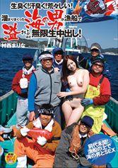 生臭く!汗臭く!荒々しい!溜まりまくった海の男が漁船で溢れるほど無限生中出し!