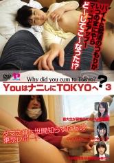 YOUはナニしにTOKYOへ? 3