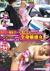 タクシー運転手に強力媚薬を飲まされ強制欲情させられ何度イっても止められなくイキ震えながらチ◯コを求めてしまう全身敏感女