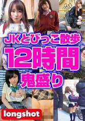 【配信専用作品】JKとびっこ散歩 12時間鬼盛り