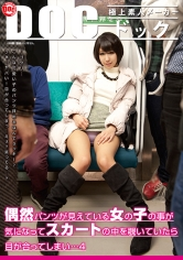 偶然パンツが見えている女の子の事が気になってスカートの中を覗いていたら目が合ってしまい… 4