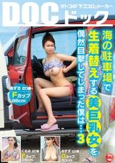 海の駐車場で生着替えする美巨乳女を偶然目撃してしまった僕は… 3
