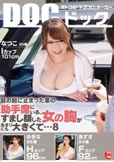 目の前に止まった車の助手席にいる、すまし顔した女の胸があまりにも大きくて… 8