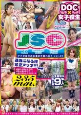 JSC ~JK SWIMMINGWEAR COLLECTION~ アナタはどの水着まで着れる? vol.01