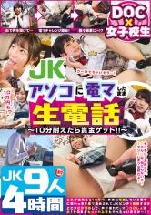 JKアソコに電マしたまま生電話 ~10分耐えたら賞金ゲット!!~
