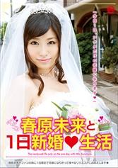 春原未来と1日新婚生活