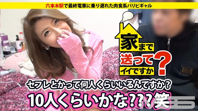 ドキュメンTV 家まで送ってイイですか? case.01 エリカさん 20歳 277DCV-004