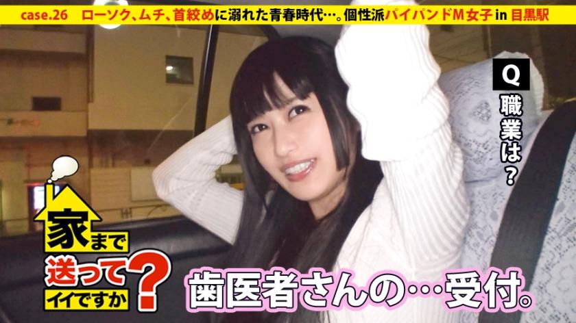 家まで送ってイイですか? case.26 まゆみさん 20歳 歯科医受付