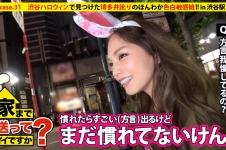 """家まで送ってイイですか? case.31 大混雑の渋谷ハロウィンで見つけた博多弁訛りのほんわかビッチ!!""""モテる県NO.1""""の女は色白敏感ボディで男を立てる。"""