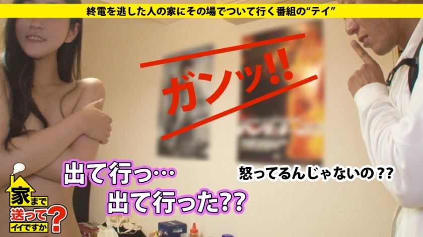 ドキュメンTV 家まで送ってイイですか? case.73 みずほさん 23歳 トリマー 277DCV-073