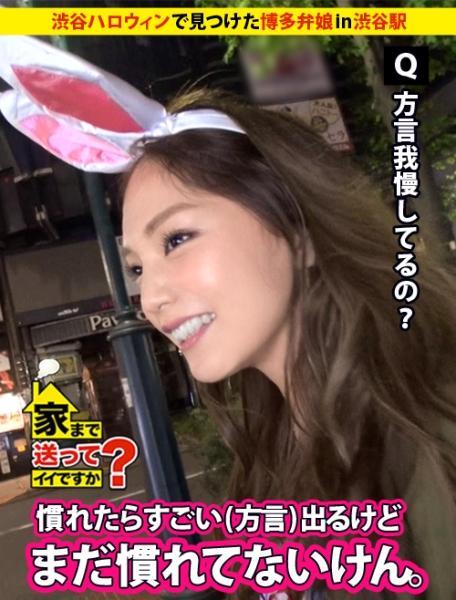 """家まで送ってイイですか? case.31 大混雑の渋谷ハロウィンで見つけた博多弁訛りのほんわかビッチ!!""""モテる県NO.1""""の女は色白敏感ボディで男を立てる。 りほさん 21歳 大手ベーカリーハウス店員"""