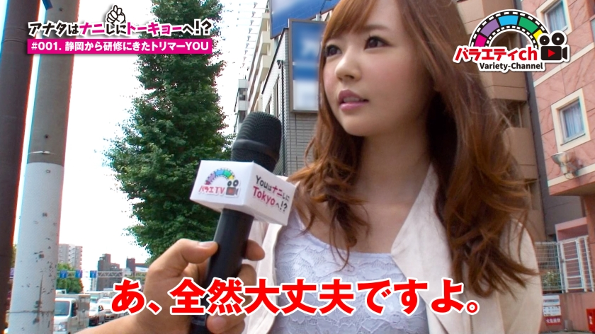 アナタはナニしにトーキョーへ!? #001 ゆうりさん 301VRET-001