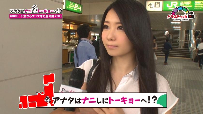 アナタはナニしにトーキョーへ!? #003 千葉からやってきた整体師YOU あやかさん 23歳 千葉から上京