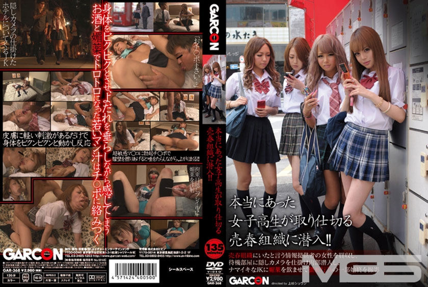 本当にあった女子高生が取り仕切る売春組織に潜入!!