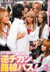 女子高生ギャルだらけの逆チカン路線バス!Vol.2